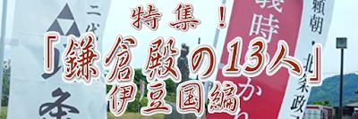 特集!「鎌倉殿の13人」伊豆国編