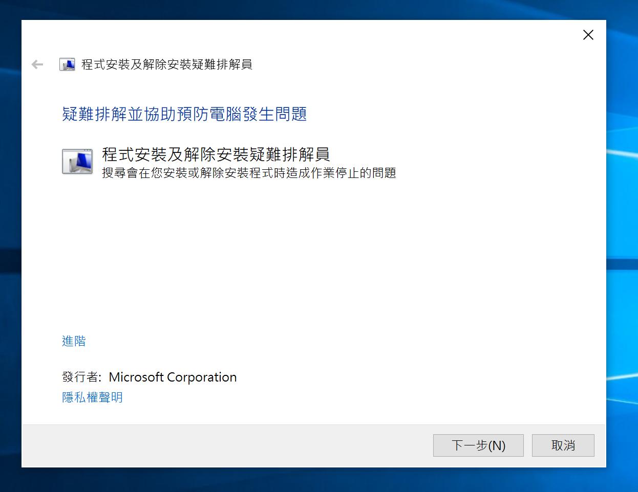 不需第三方軟體, Windows 工具強制解決軟體安裝移除出錯問題