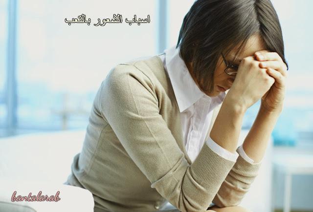 اسباب الشعور بالتعب Causes of feeling tired