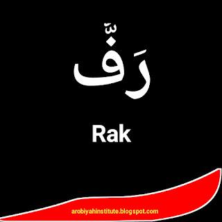 Bahasa arab rak