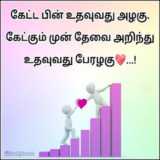 Uthavi tamil quote