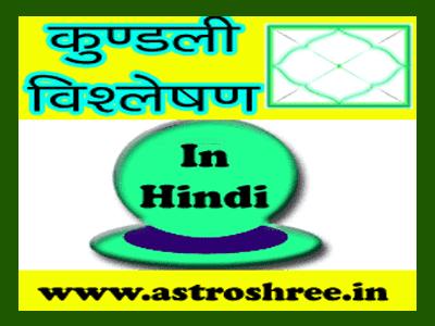 kundli reading by best astrologer
