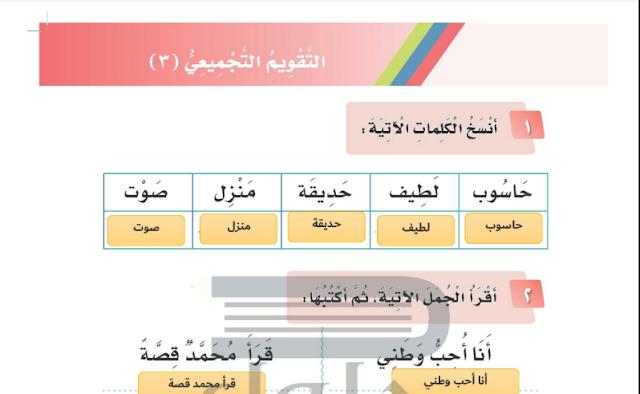 حل درس التقويم التجميعي 3 لغتي للصف الأول ابتدائي