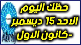 حظك اليوم الاحد 15 ديسمبر-كانون الاول 2019