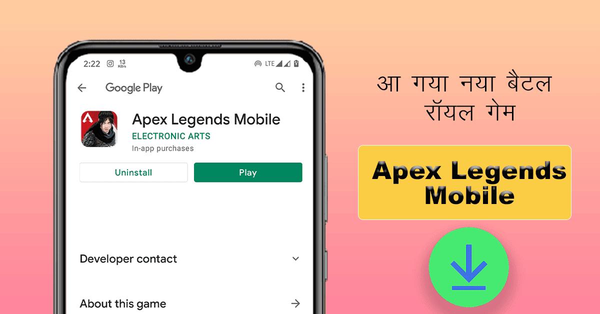 Apex legends mobile download kaise kare