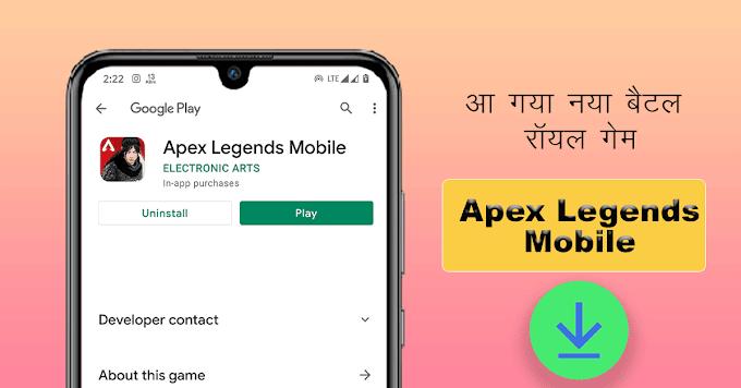 Apex Legends Mobile Pre-registration सभी एंड्राइड यूजर के लिए हुआ चालू।