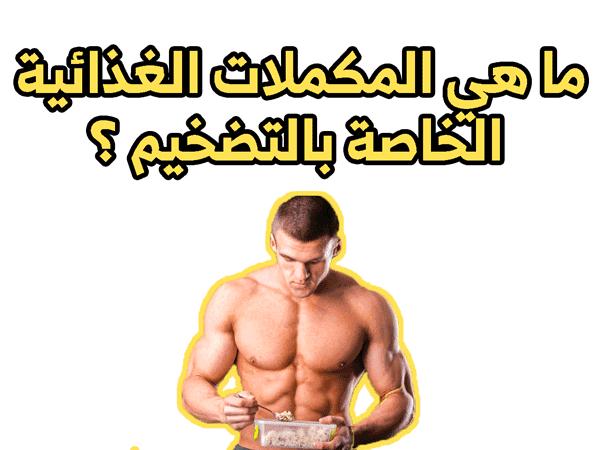 افضل مكمل غذائي لتضخيم العضلات
