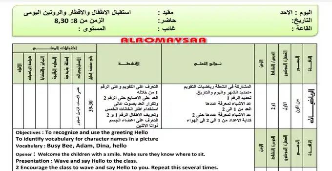 تحميل تحضير يوم الاحد 18 اكتوبر للمستوى الاول عربى