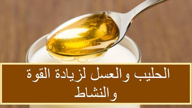 الحليب والعسل لزيادة القوة والنشاط