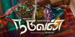Bharath upcoming 2019 tamil film 'Naduvan' Wiki, Poster, Release date, Songs list