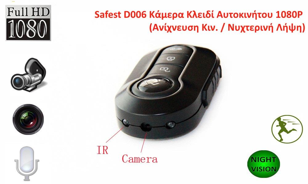 Safest D006 Κάμερα Κλειδί Αυτοκινήτου 1080P (Ανίχνευση Κιν. / Νυχτερινή Λήψη)