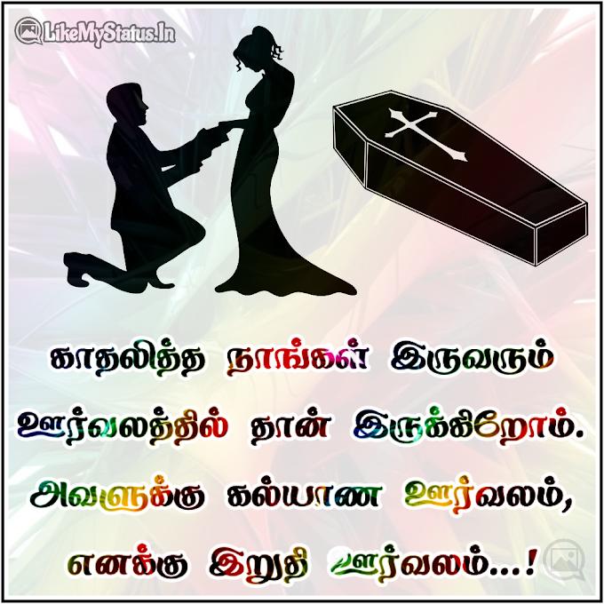 தமிழ் சோகக் கவிதைகள் | Sad Quotes In Tamil
