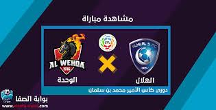 الاسطورة مشاهدة مباراة الهلال والوحدة  اليوم 11-1-2020 في الدوري السعودي