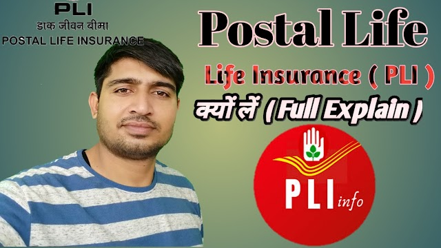 POSTAL LIFE ASSURANCE POLICY BENEFITS. WHY WE ARE CHOOSE ONLY PLI INSURANCE POLICY.