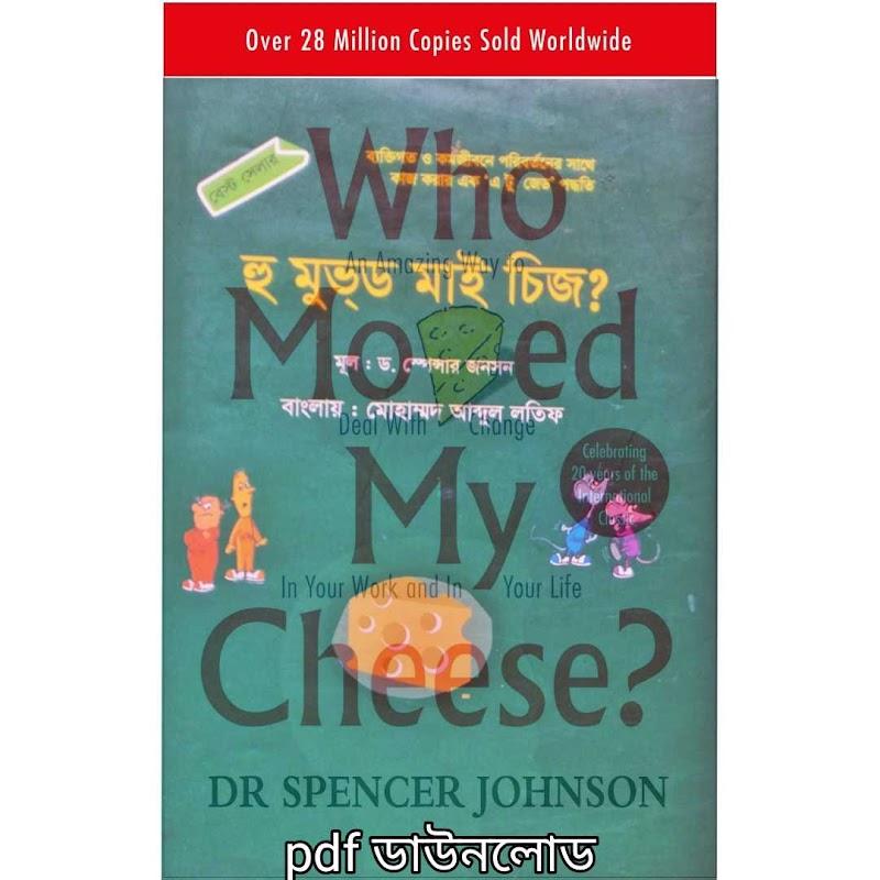 হু মুভড মাই চিজ অনুবাদ বই | who moved my cheese bangla pdf book free Download
