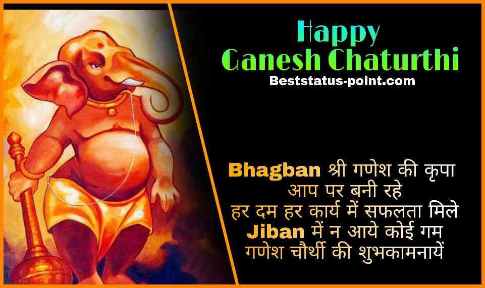 Latest_Ganapati_Bappa_Status_Images