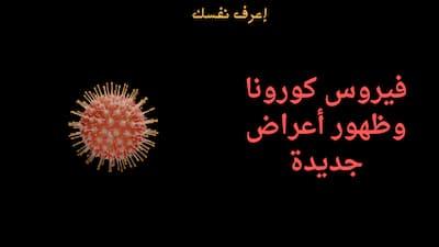 فيروس كورونا وظهور أعراض جديدة