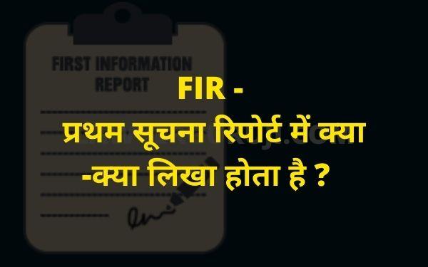 FIR - प्रथम सूचना रिपोर्ट में शिकायत के सम्बन्ध में क्या -क्या लिखा होता है- first information report