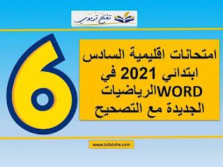 امتحانات اقليمية السادس ابتدائي 2021 في الرياضيات WORD