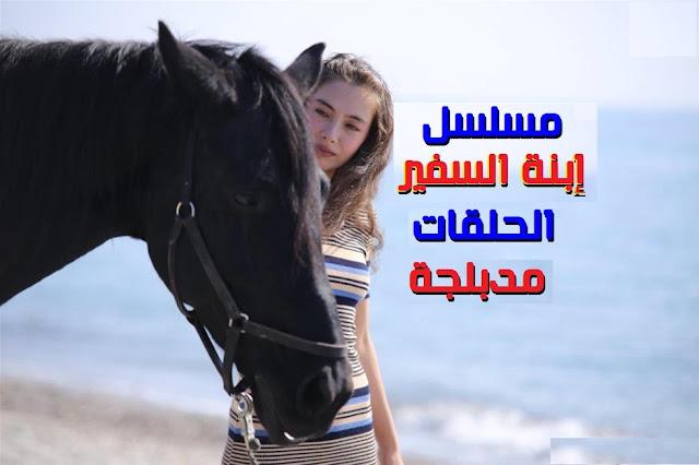 مسلسل ابنة السفير الحلقة 1 مترجمة للعربية