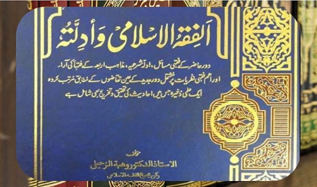 kitab fiqih islam wa adillatuhu