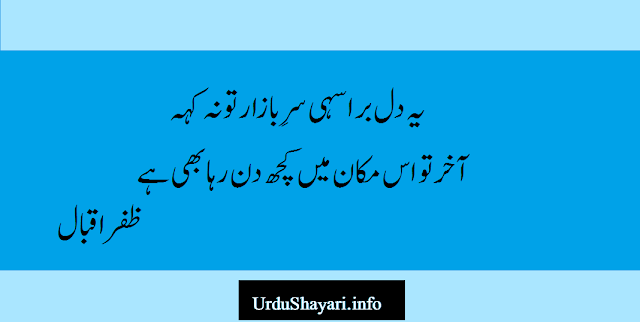 Yeh Dil Burra Sahi Sarr e Bazaar Tou Na Keh 2 line Zafar Iqbal poetry love sad