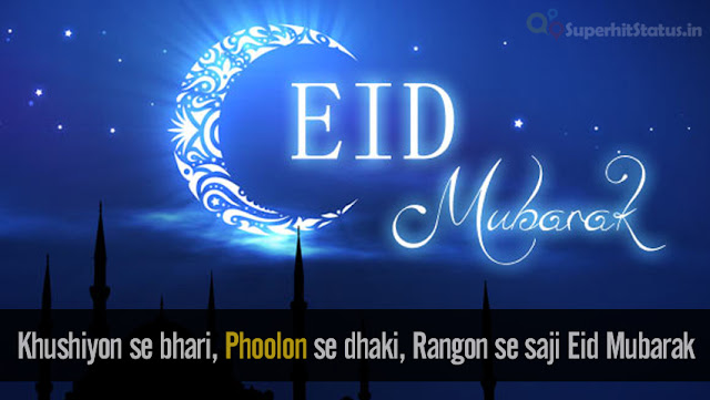 Best Wishes Eid Mubarak Status in Hindi, Urdu Image Download