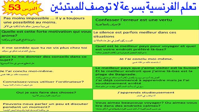 تعلم الفرنسية بسرعة لا توصف للمبتدئين أكثر الجمل إستعمالا 53 Apprendre le français (débutants)