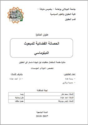 مذكرة ماستر: الحصانة القضائية للمبعوث الدبلوماسي PDF