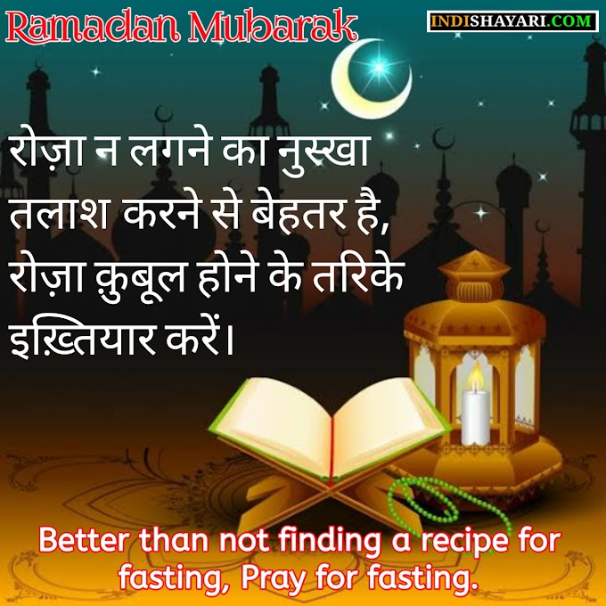 Ramadan Mubarak Quotes in Hindi & English