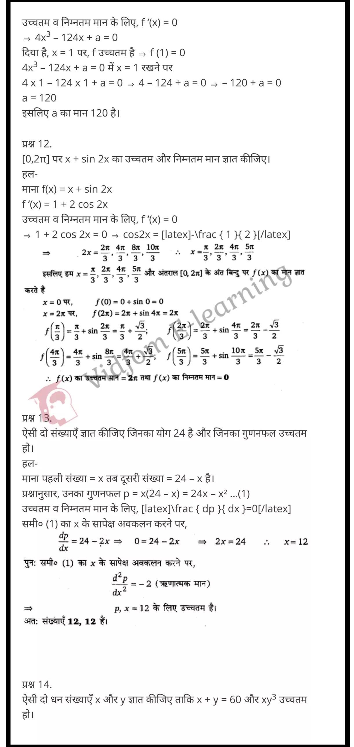 class 12 maths chapter 6 light hindi medium 46
