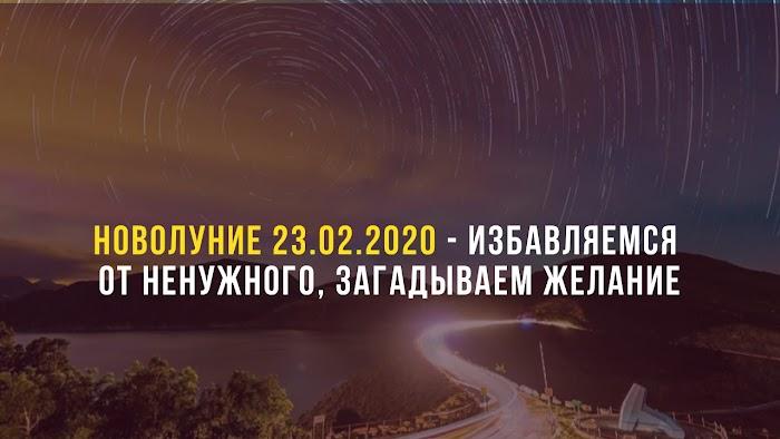 Особенное Новолуние 23.02.2020 Если чего-то сильно хотите, попросите это у Вселенной в день Новой Луны