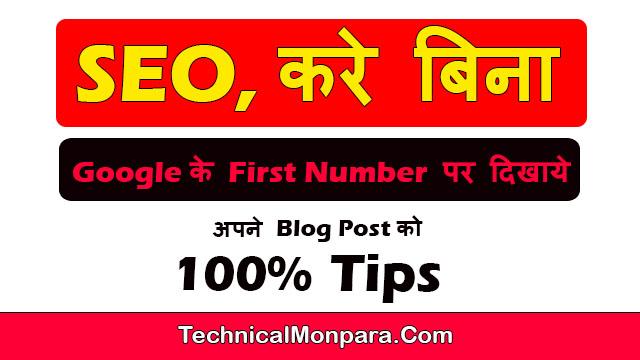 Blog Post Ko Rank Kaise Kare Without Seo In Hindi Me Sikhe