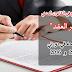 إصلاح موضوع القانون المدني دورة 2012