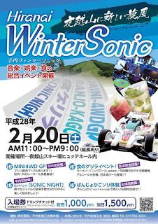 Hiranai Winter Sonic 2016 flyer front 平成28年 平内ウィンターソニック チラシ表