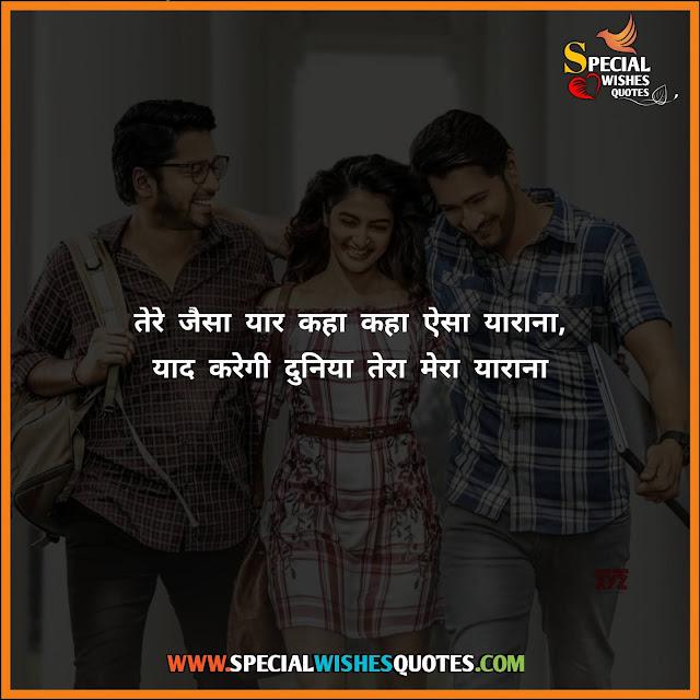 best dosti shayari in hindi 2 line