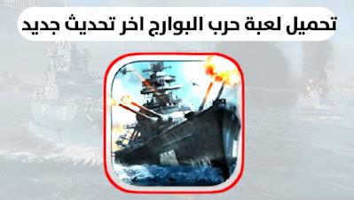 تحميل لعبة حرب البوارج battleship war اخر اصدار جديد