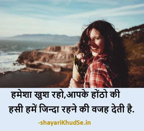 Status on smile in hindi with images, Status on smile in hindi dp, Status on smile in hindi with images download