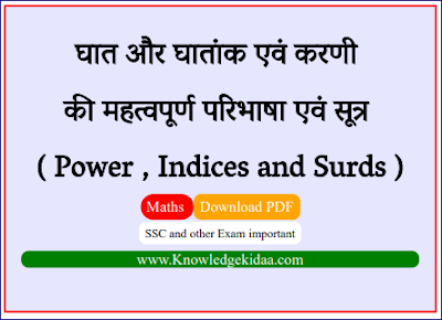 घात और घातांक एवं करणी की महत्वपूर्ण परिभाषा एवं सूत्र ( Power , Indices and Surds )