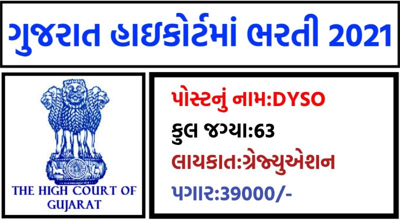 Gujarat highcourt vacancy 2021, Gujarat highcourt recruitment 2021, Gujarat highcourt dyso recruitment 2021, highcourt dyso syllabus 2021,dyso salary,High Court of Gujarat Recruitment 2021,High Court of Gujarat DySO Recruitment 2021,High Court of Gujarat Deputy Section Officer Recruitment 2021,@gujarathighcourt.nic.in,@hc-ojas.gujarat.gov.in,DySO,DySO Recruitment 2021,DySO exam date 2021,DySO result 2021,High Court DySO Recruitment,Gujarat High Court DySO Recruitment 2021,Deputy Section Officer Recruitment 2021,DySO Salary 2021,DySO Salary,DySO Salary in Gujarat