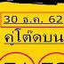 แนวทางให้ฟรี! หวยคู่โต๊ดบน งวดวันที่ 30/12/62
