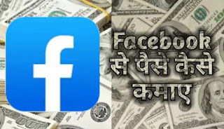 Facebook se paise कैसे कमाए, post और विडियो डालकर, फेसबुक पेज बनाकर पैसे कैसे कमाए,  फेसबुक से पैसे कमाने के बेस्ट 4 तरीके, पेज और ग्रुप से पैसे कमाए