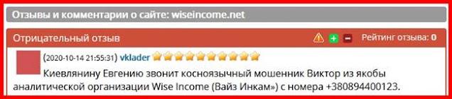 Wise Income – отзывы о брокере?
