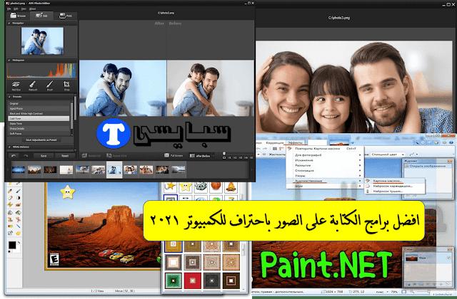 تحميل برنامج للكتابة على الصور باحتراف للكمبيوتر 2021