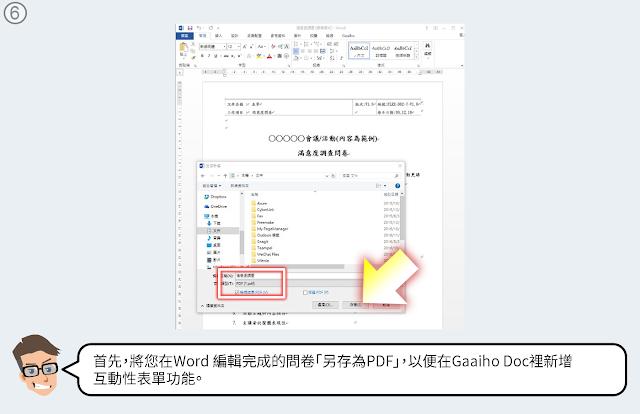 將在Word 編輯完成的問卷「另存為PDF」
