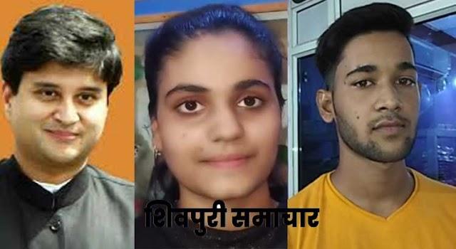 राज्यसभा सांसद ज्योतिरादित्य सिंधिया ने टॉपर्स छात्र गौरव और अनुष्का से बात कर बढ़ाया हौसला / SHIVPURI NEWS
