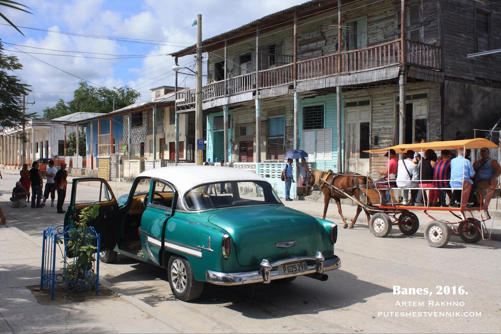 Уличная жизнь города на Кубе