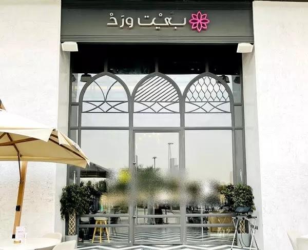 مطعم بيت ورد - Beit Ward الرياض | المنيو ورقم الهاتف والعنوان