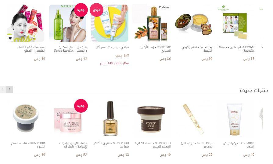 fe55dee34 موقع لينو لشراء الملابس والأكسسوارات الكورية عبر الانترنت بالسعودية - موقع  عرب شوبينج