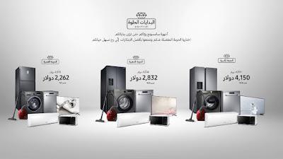"""سامسونج إلكترونيكس المشرق العربي تطلق حملة """"البدايات الحلوة"""" للتسهيل على المقبلين على الزواج والتوفير عليهم"""